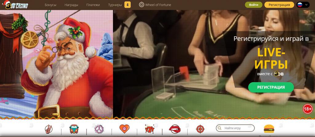 Bob казино онлайн - обзор для игроков из Украины