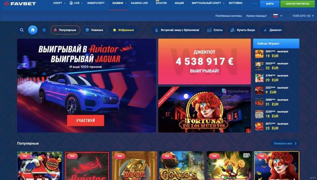Онлайн казино Favbet - обзор для игроков из Украины