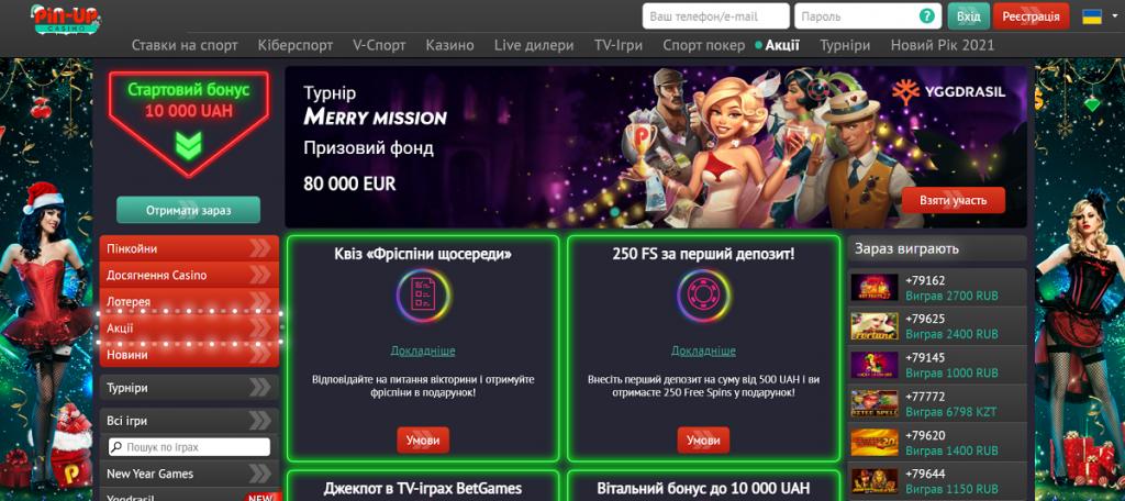 Онлайн казино Pin Up - информация для игроков из Украины