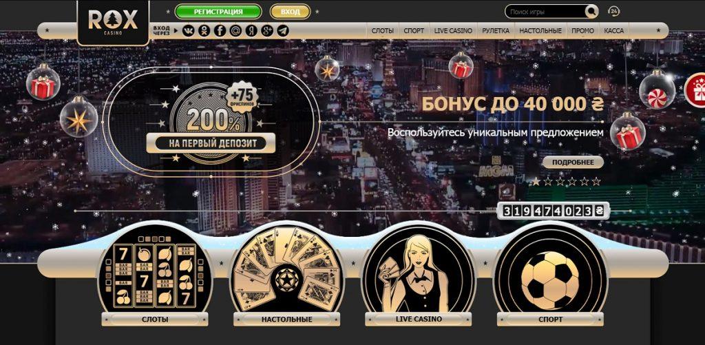 Обзор онлайн казино ROX - важная информация для игроков Украины